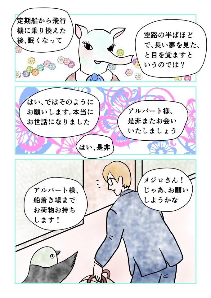 斎藤雨梟作マンガ「ホテル暴風雨の日々」ep30 page8