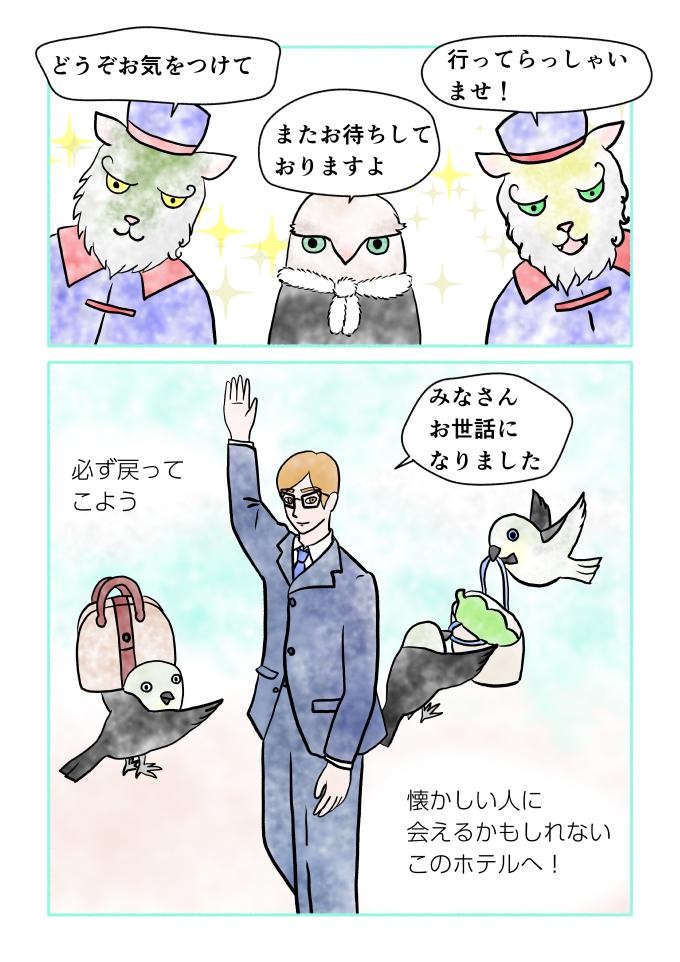 斎藤雨梟作マンガ「ホテル暴風雨の日々」ep30 page9