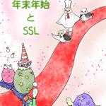 ハッピー年末年始とSSL