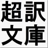 維摩のオッサンと「絶対の境地」 4/5話(出典:碧巌録第八十二則「維摩不二法門」)