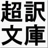 酒カス野郎 1/7話(出典:碧巌録第十一則「黄檗酒糟漢」)