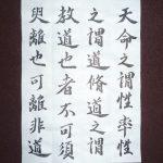 なにわぶし論語論第44回 番外編「儒教は宗教か?」その2