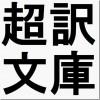 火を渡る仏 1/3話(出典:碧巌録第九十六則「趙州三転語」)