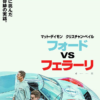 映画的興奮に満ちた傑作「フォードVSフェラーリ」とクリスチャン・ベールの諸作品