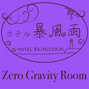 zerogravityroom