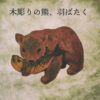 ぐっちーさんと話そう<1> 鮭をくわえた木彫りの熊は羽ばたいたか?