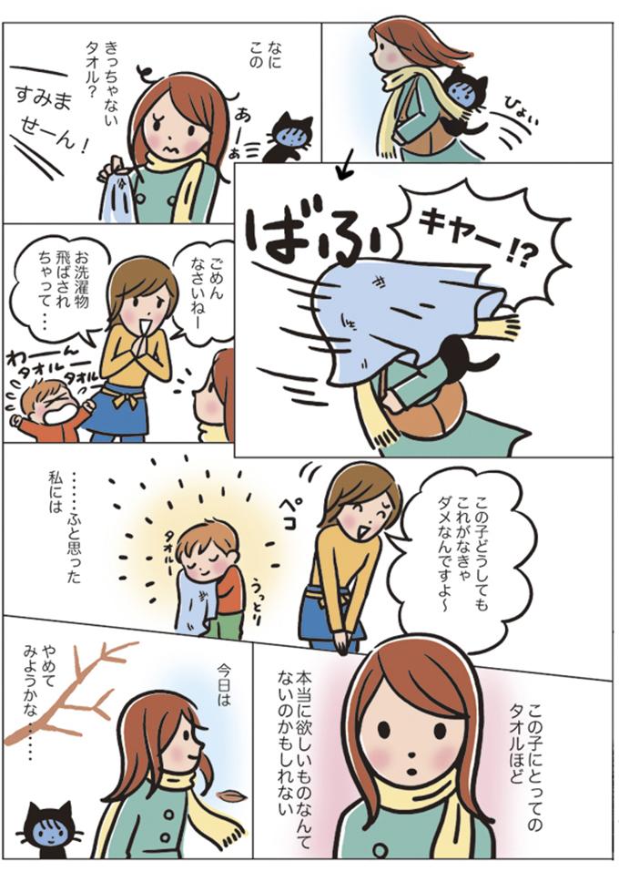 くもりのちラッキー1-2