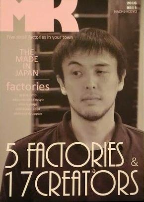 小早川真樹社長同人誌「MK」