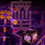 魔 の 踏 切(4)