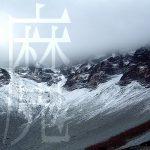 魔の冬山(1)