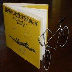魔の絵本(6)エドワード・ゴーリー著「優雅に叱責する自転車」