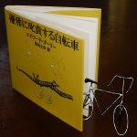 魔の絵本(5)エドワード・ゴーリー著「優雅に叱責する自転車」