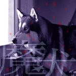 【 魔犬-4 】映画「遊星からの物体X」魔犬