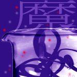 【 生物学魔談 】魔の寄生・ハリガネムシ(2)