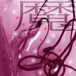 【 生物学魔談 】魔の寄生・ハリガネムシ(1)