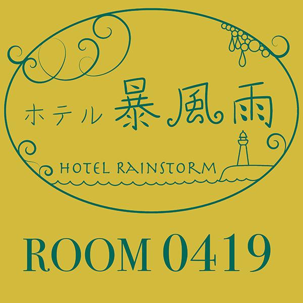 room0419