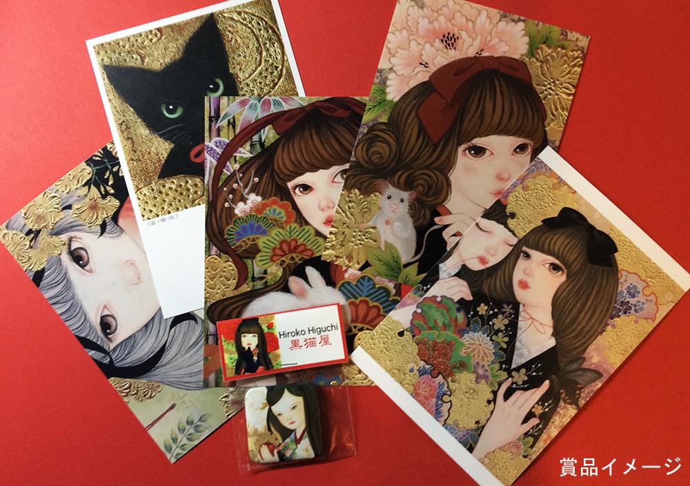 樋口ひろ子オリジナルポストカードセット