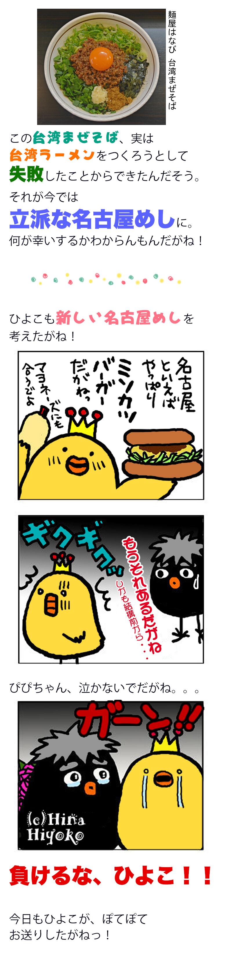 ひよこだがね 台湾ラーメン 陽菜ひよ子