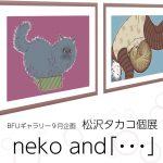 あなたの neko and 「・・・」大募集!