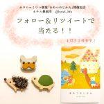 カワシマミワコ個展開催記念プレゼントキャンペーン当選者発表