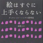 【延期】成冨ミヲリさんトークショー「才能ってどこにあるの?」