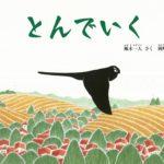 「絵本作家デビュー20周年お祝い会♪」風木一人トークショー