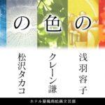 『五つの色の物語』amazon POD出版記念 作者座談会(1)「イラストレーターはいかにして小説を書いたか?」