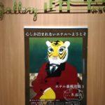 ホテル暴風雨4周年記念イベント<終りのご挨拶>