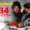 ロシア戦車アクション映画の快作「T-34 レジェンド・オブ・ウォー」
