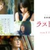 岩井俊二の「LOVE LETTER」と新作「ラストレター」