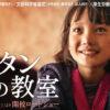 秀作ブータン映画「ブータン 山の学校」