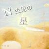 N生児の星 1