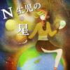N生児の星 10 最終話