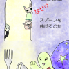 チヨさんの超能力講座:なぜスプーンを曲げるのか!?
