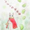 ハーメルンの宇宙猫