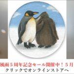 ペンギン・フクロウ・キノコ祭り!5周年記念セール開催中です。