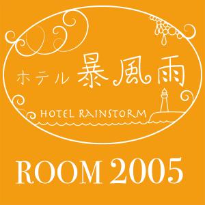 room2005