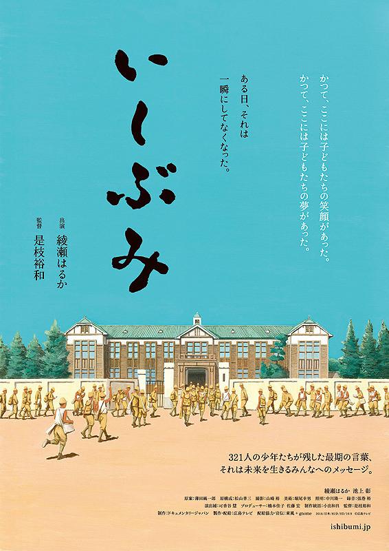 映画「いしぶみ」是枝裕和監督 綾瀬はるか
