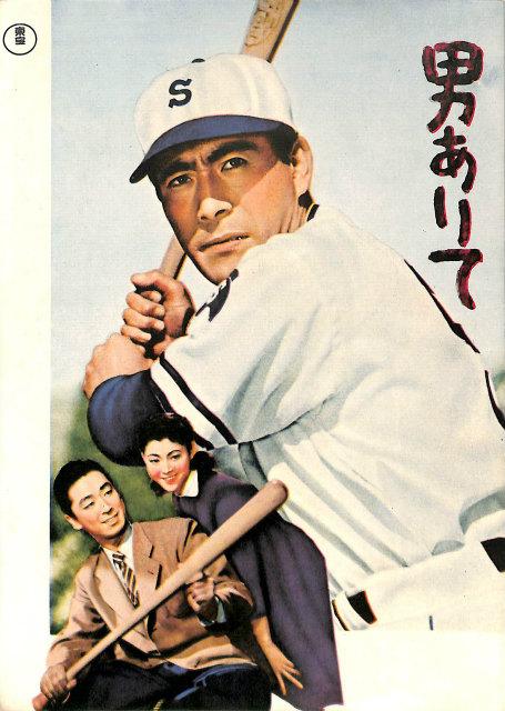 映画パンフレット「男ありて」志村喬 三船敏郎 岡田芙莉子