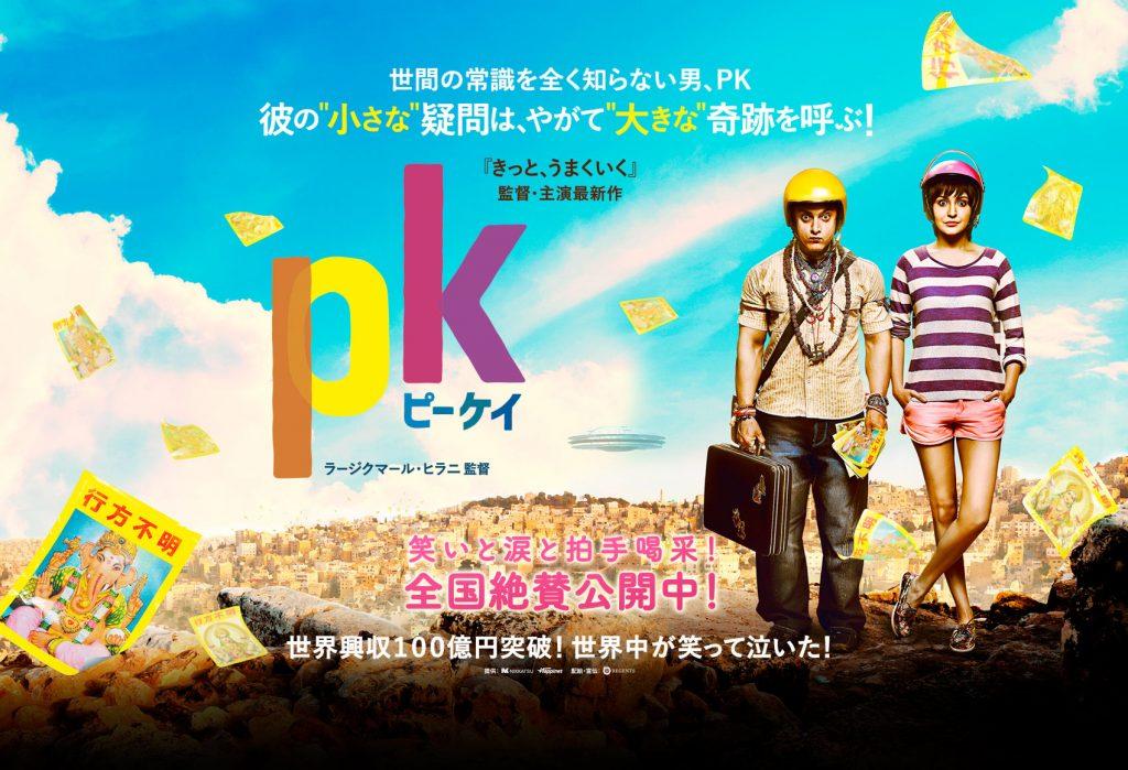 「pk」 監督:ラージクマール・ヒラニ 主演:アーミル・カーン 2014インド映画