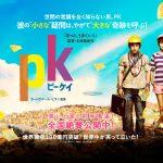 「きっと、うまくいく」コンビの新作、インド映画「pk」!