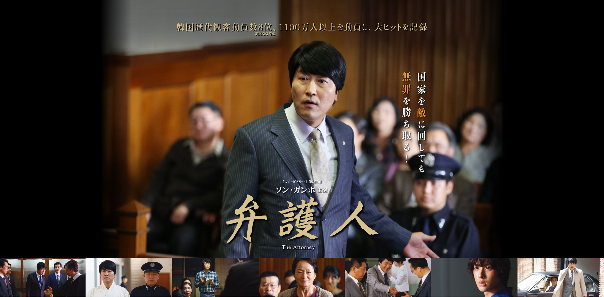 弁護人 監督:ヤン・ウソク 主演:ソン・ガンホ 2013 韓国