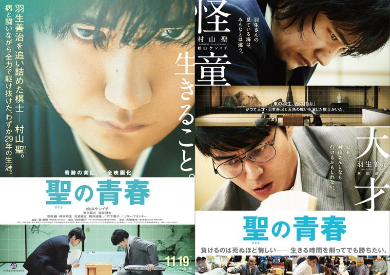 映画『聖の青春』監督:森義隆 出演:松山ケンイチ 東出昌大 リリー・フランキー 竹下景子