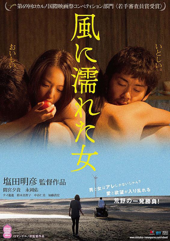 「風に濡れた女」監督:塩田明彦 出演:間宮夕貴 永岡佑