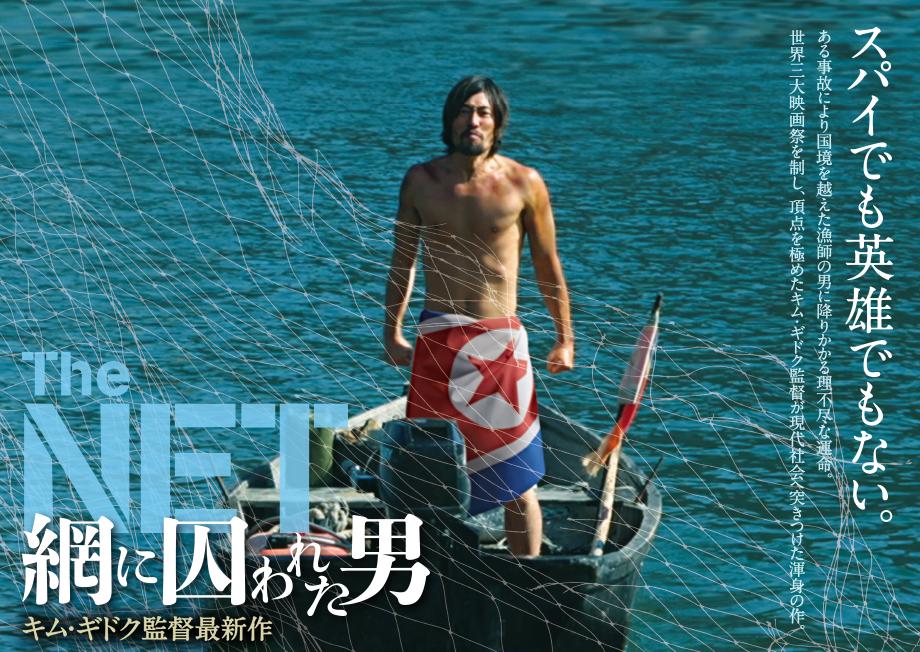 「The NET 網に囚われた男」監督:キム・ギドク 出演:リュ・スンボム キム・ヨンミン