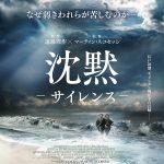 篠田正浩監督とマーティン・スコセッシ監督の二つの「沈黙」