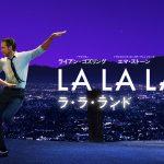 ミュージカル映画「ラ・ラ・ランド」と「雨に唄えば」