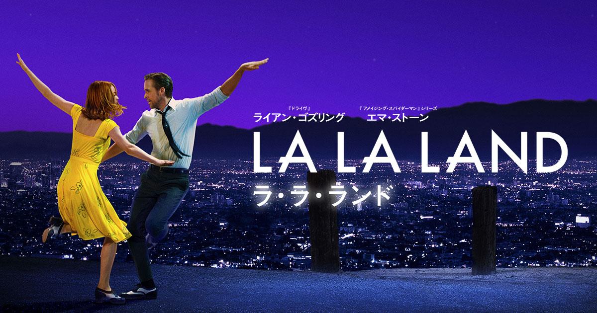 「ラ・ラ・ランド」監督:デイミアン・チャゼル 出演:ライアン・ゴズリング エマ・ストーン