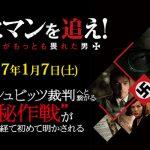 近年増えるナチ・ヒトラー映画(2)「アイヒマンを追え!ナチスがもっとも畏れた男」 「ヒトラーの忘れもの」など