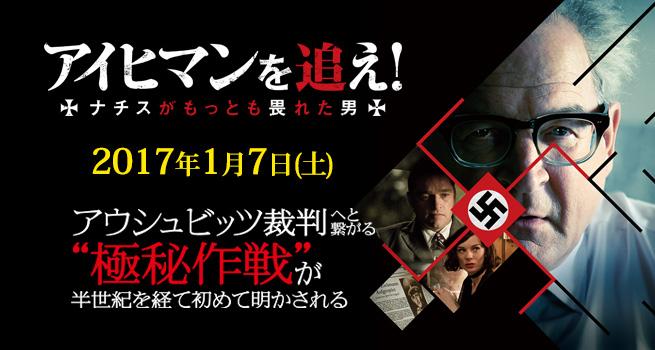 「アイヒマンを追え!ナチスがもっとも畏れた男」監督:ラース・クラウメ 出演:ブルクハルト・クラウスナー ロナルト・ツェアフェルト